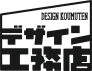 デザイン工務店